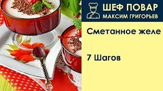 Сметанное желе . Рецепт от шеф повара Максима Григорьева