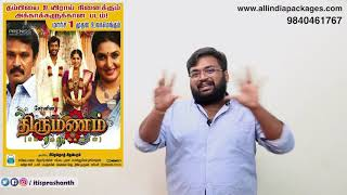 Thirumanam review by Prashanth