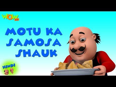 Motu ka Samosa Shauk - Motu Patlu in Hindi - 3D Animation Cartoon for Kids - As on Nickelodeon thumbnail
