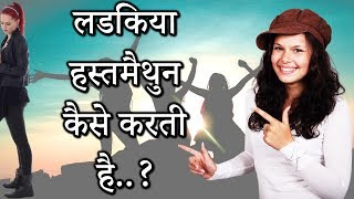 Self Sex in Girls (Masturbation) - लडकिया हस्तमैथुन कैसे करती है. Motivational Video - Dr Kelkar