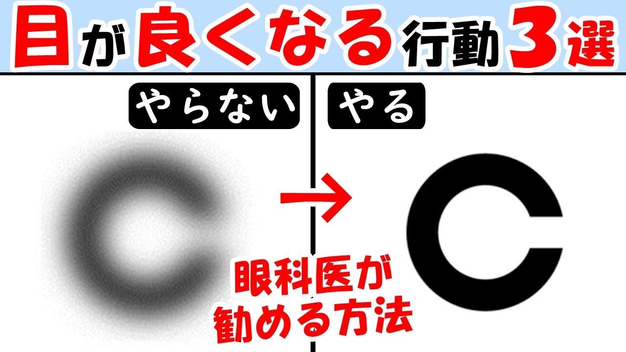 目が良くなる方法3選!眼精疲労・疲れ目も卒業【近視とは|遠視|乱視|老眼】視力回復トレーニング
