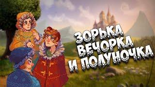 Зорька  Вечорка и Полуночка (русская народная сказка)