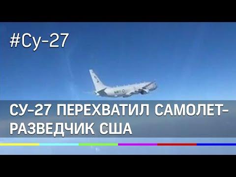 Истребитель Су-27 перехватил самолет-разведчик США у Крыма