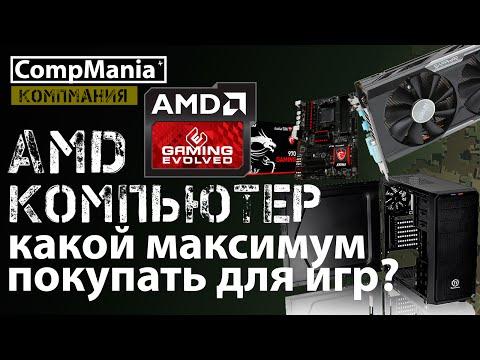 AMD компьютер – какой максимум покупать для игр?