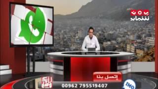 #رأيك_مهم ... (الثروات المعدنية المنهوبة باليمن ) تقديم اسامه الصالحي 15-1-2017
