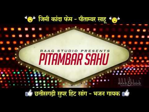 Bhajan Gayak I Jimmi Kanda Fame | Chhattisgadhi song | Pitambar Sahu I राग स्टूडियो  I Raag The Band
