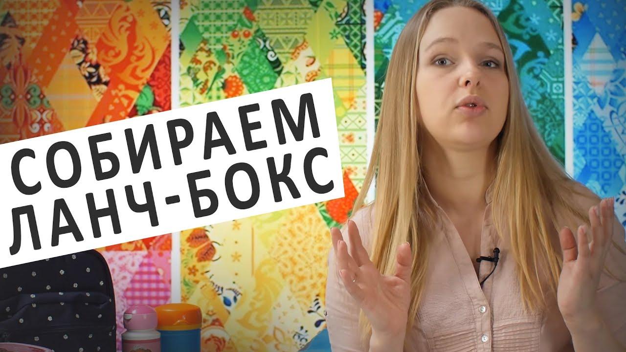 Собираем <b>ЛАНЧ БОКС</b> в школу и не только! - YouTube
