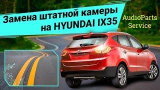Замена камеры заднего вида на Hyundai IX35