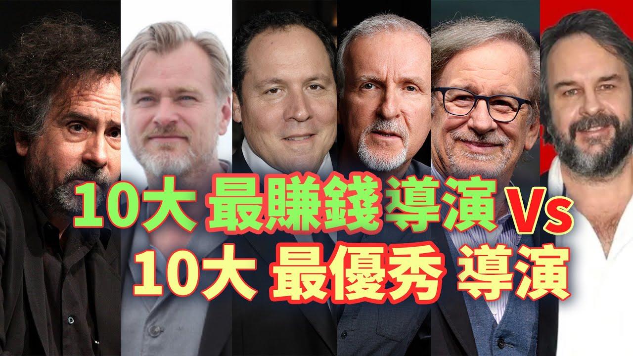 諾蘭只排第七!世界最賺錢10位導演Vs最優秀10位導演,重合度竟然為零!#電影【名人物語】