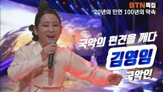 국악인 김영임의 명품공연[BTN개국20주년축하공연#00…