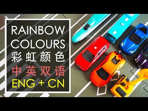 Learn Rainbow Colors with cars TOMICA in both English and Mandarin