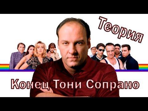 Конец Тони Сопрано. Клан Сопрано. Теория