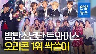 방탄소년단·트와이스, 오리콘 1위 싹쓸이 / 연합뉴스 (Yonhapnews)