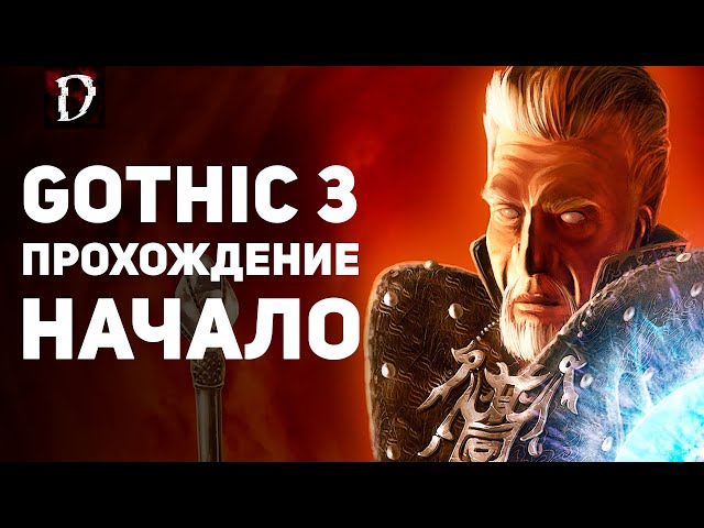 Gothic 3 (видео)
