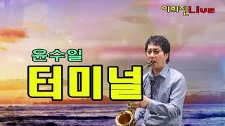 터미널~윤수일/이희진색소폰cover/가사아래첨부/(Ex…