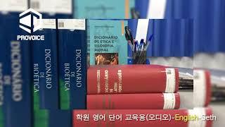 학원 영어 단어 교육용 오디오 녹음 by프로보이스