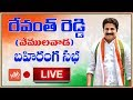 Revanth Reddy LIVE | Telangana Congress Public Meeting in Vemulawada | Elections 2018 | YOYO TV
