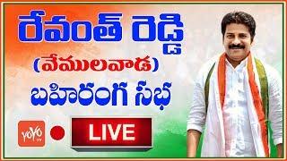 Revanth Reddy LIVE   Telangana Congress Public Meeting in Vemulawada   Elections 2018   YOYO TV