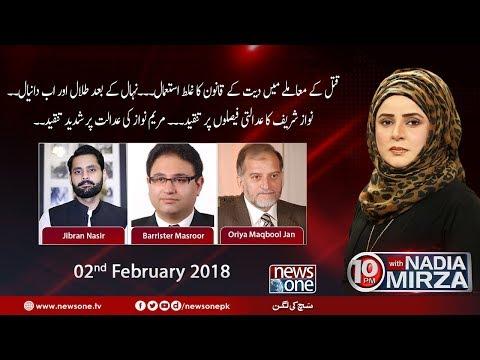 10pm with Nadia Mirza | 2-FEB-2018 | Jibran Nasir | Barrister Masroor | Oriya Maqbool Jan |