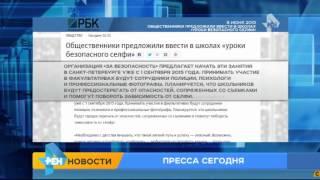 В российских школах могут появиться уроки безопасного селфи