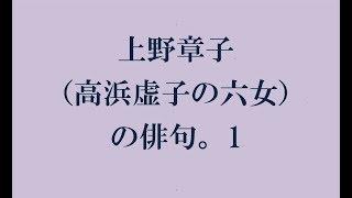 上野章子(高浜虚子の六女)の俳句。1