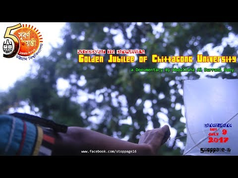 Golden Jubilee of Chittagong University  | A Documentary by Abdullah Al Durrani Sony | Stoppag 16