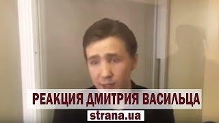 Реакция Дмитрия Васильца на решение Апелляционного суда | Страна.ua