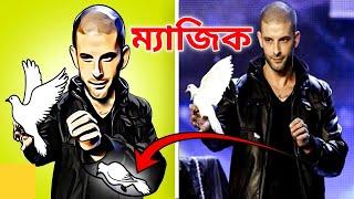 মজকর রহসয ফস  Most Famous Magic Trick Finally Revealed  Magic Trick In Bangla