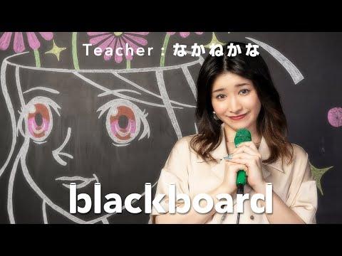 なかねかな 「モテすぎて草、誘ってて森  (blackboard version)」