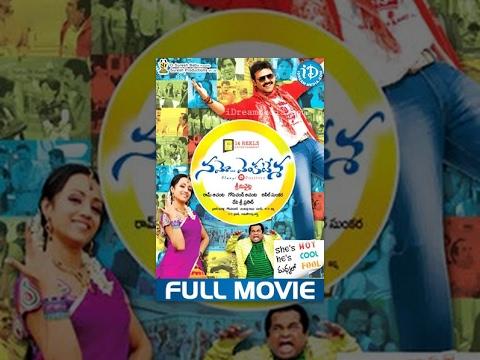 Namo Venkatesa Full Movie | Venkatesh, Trisha, Brahmanandam | Sreenu Vaitla | Devi Sri Prasad