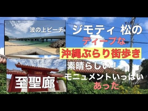 ジモティ 沖縄