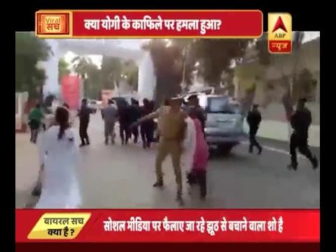 योगी आदित्यनाथ के काफिले पर हमले क   ABP News Hindi