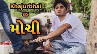 khajurbhai as મોચી - IPL ni moj p.8