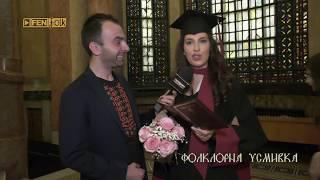 Дения Пенчева се дипломира / Фолклорна усмивка