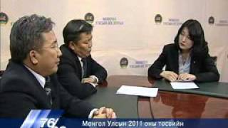 76 26 Mongol ulsiin 2011 onii tuswiin todotgoliin tuhai