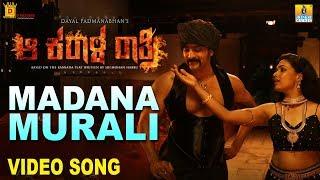 Madana Murali HD Song Aa Karaala Ratri   New Kannada Song 2018