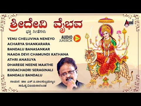 Sri Devi Vaibhava | Kannada Devotional | Sung By : S.P.bramanyam|