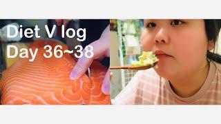 초고도비만 다이어트 브이로그 DAY 36~38 / 연어…