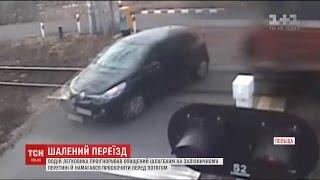 У Польщі водій пролетів на легковику прямісінько перед поїздом