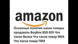 Амазон для новичков 2020 первый урок  Основные понятия ВИЛКА какие товары продавать BuyBox BSR ROI
