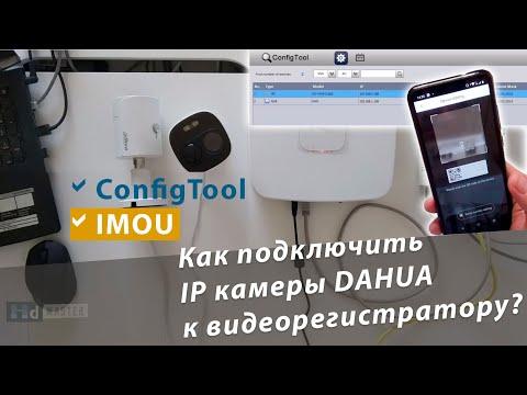 Как настроить IP камеру Dahua? Подключение к видеорегистратору.