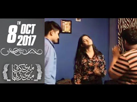Meri Kahani Meri Zabani - SAMAA TV - 08 Oct 2017