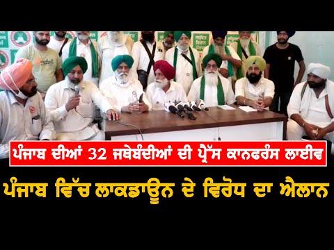 LIVE Kisan Morcha Press Conference 05 May 2021 | Balbir Singh Rajewal, Dr Darshan Pal