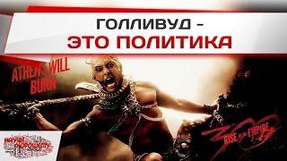 Сравнение фильмов «300 спартанцев» 1962 и 2014 годов: Голливуд – это политика