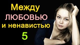 Между любовью и ненавистью 5 серия | Мелодрамы русские 2017 #анонс Наше кино