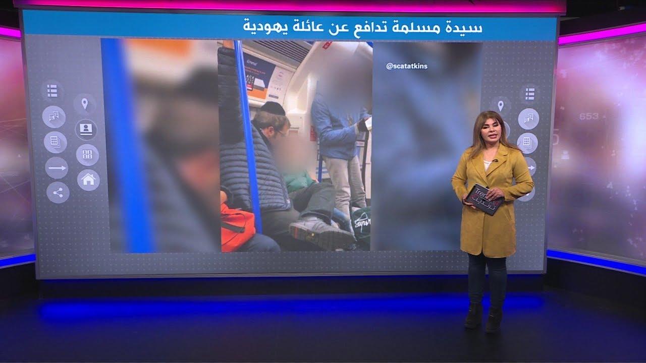 مسلمة محجبة تدافع عن عائلة يهودية في مترو لندن، فكيف رد رب العائلة الجميل؟