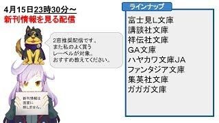 4/15新刊チェック配信