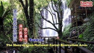 [台北自由行攻略] 帶你搭公車到滿月圓森林遊樂區,走到兩大瀑布底下宛如天然冷氣盡情享受一場森林浴 Video