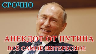 Путин Рассказал Анекдот. Анекдоты Интересное