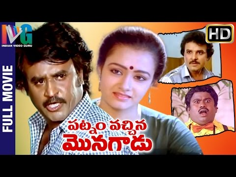 Patnam Vachina Monagadu Full Telugu Dubbed Movie | Rajinikanth | Amala | Velaikaran Tamil